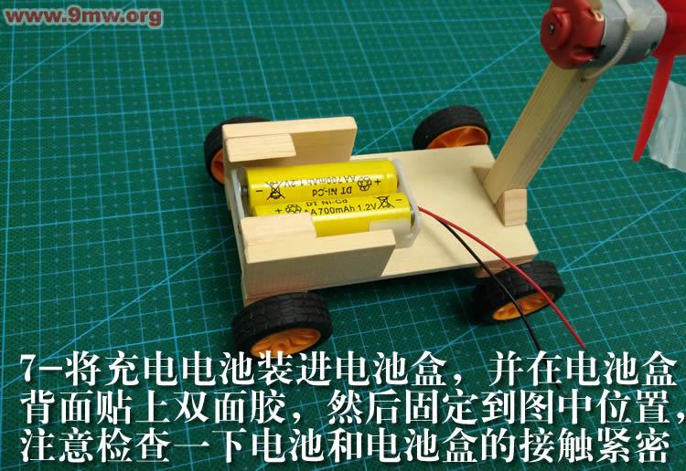 科技小制作:太阳能充电风力车
